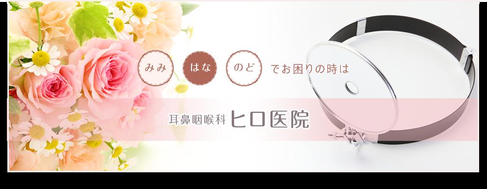 新宿、高田馬場【アレルギー、花粉症、補聴器、喉頭がん、検診、めまい、耳鼻科一般】耳、鼻、喉、口でご心配な事がありましたら、お気軽に耳鼻咽喉科ヒロ医院へご相談下さい。